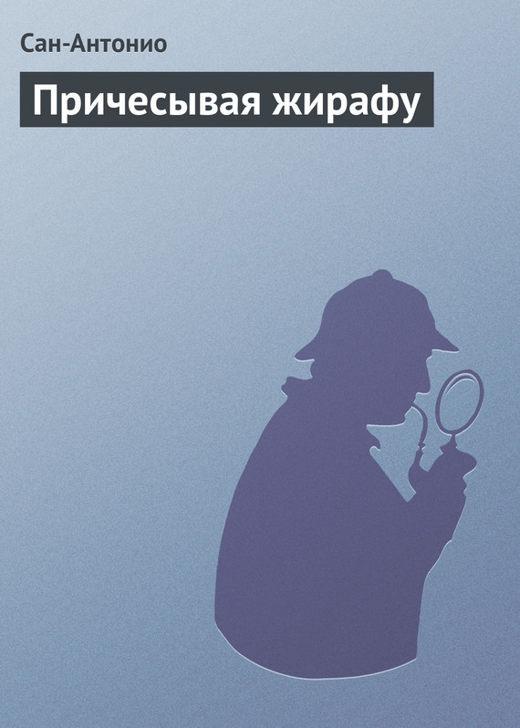 электронный файл static/bookimages/00/05/38/00053805.bin.dir/00053805.cover.jpg