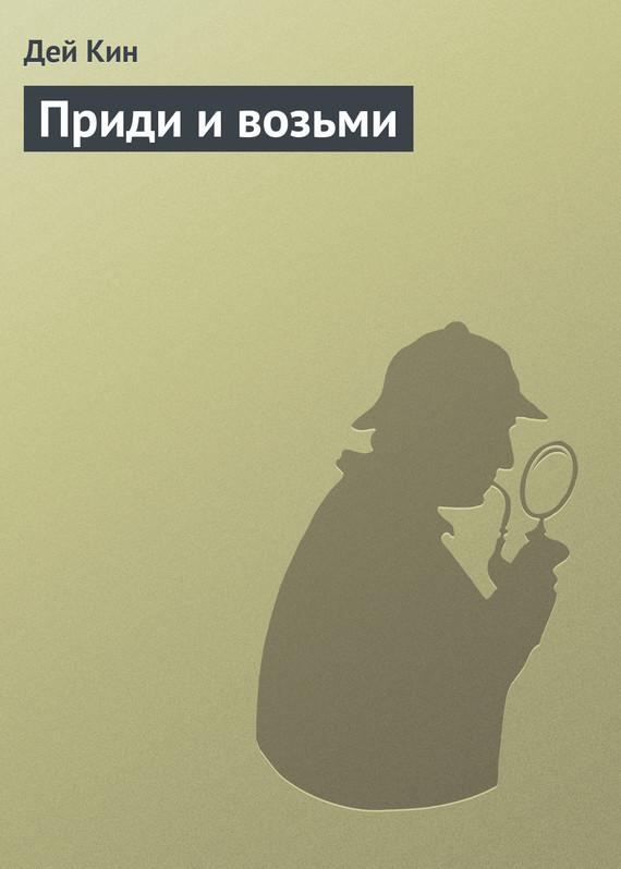 Приди и возьми LitRes.ru 49.000