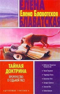 Тайная доктрина. Том III LitRes.ru 49.000