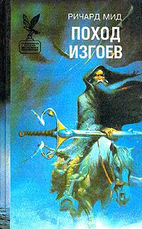 бесплатно книгу Ричард Мид скачать с сайта