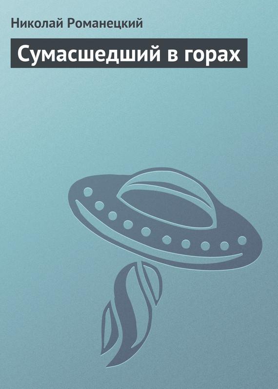 скачать книгу Николай Романецкий бесплатный файл