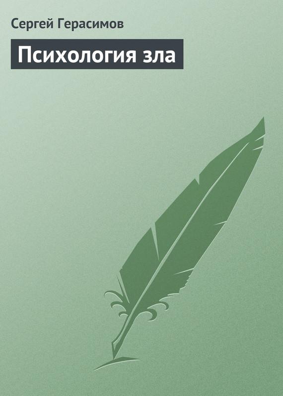 полная книга Сергей Герасимов бесплатно скачивать