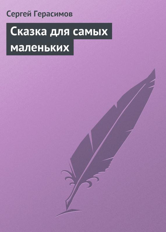 скачать книгу Сергей Герасимов бесплатный файл
