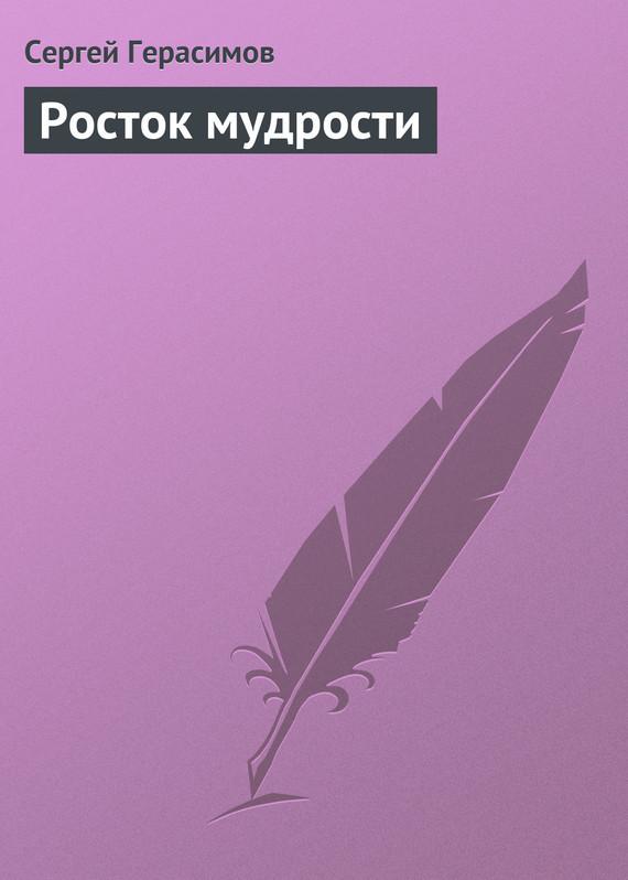 Росток мудрости ( Сергей Герасимов  )