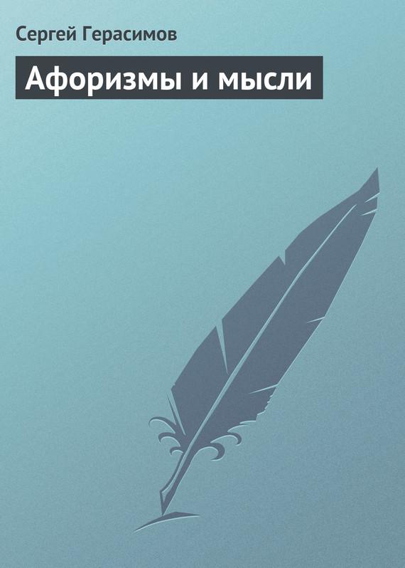 Афоризмы и мысли ( Сергей Герасимов  )
