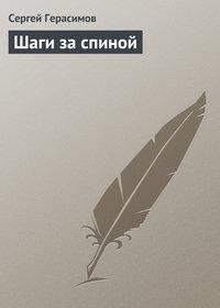 Герасимов, Сергей  - Шаги за спиной