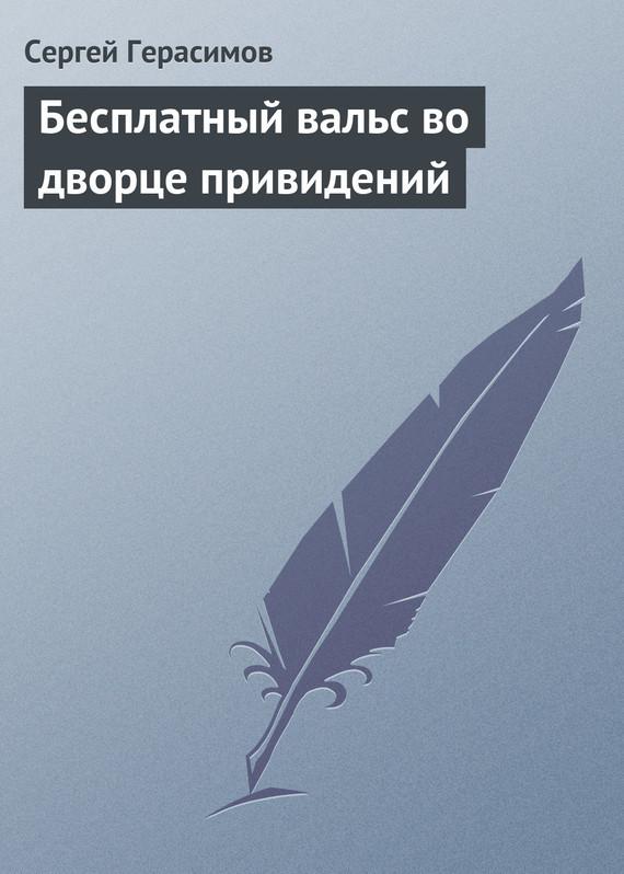 Бесплатный вальс во дворце привидений ( Сергей Герасимов  )