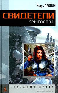 скачай сейчас Игорь Пронин бесплатная раздача