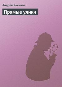 Кивинов, Андрей  - Прямые улики