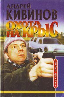 Андрей Кивинов Охота на крыс кивинов андрей владимирович сделано из отходов