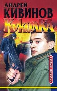 Кивинов, Андрей  - Куколка