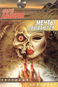 Дашков, Андрей  - Мечты сбываются