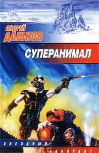 Андрей Дашков - Человек дороги