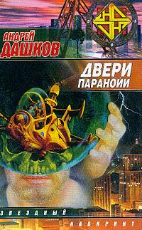 Андрей Дашков Двери паранойи андрей дашков двери паранойи