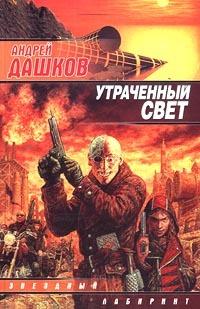 Андрей Дашков Утраченный свет (Солнце полуночи) земля под ижс в ярославле купить