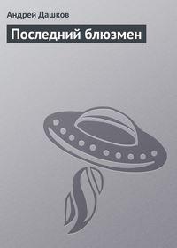 Дашков, Андрей  - Последний блюзмен
