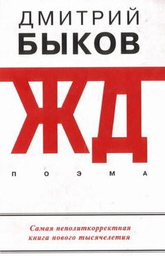 Скачать книгу ЖД автор Дмитрий Быков