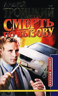 Скачать Андрей Троицкий бесплатно Смерть по вызову