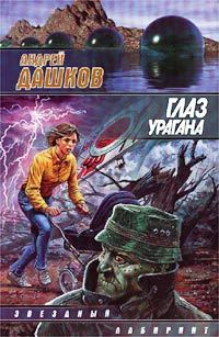 Андрей Дашков - Глаз урагана