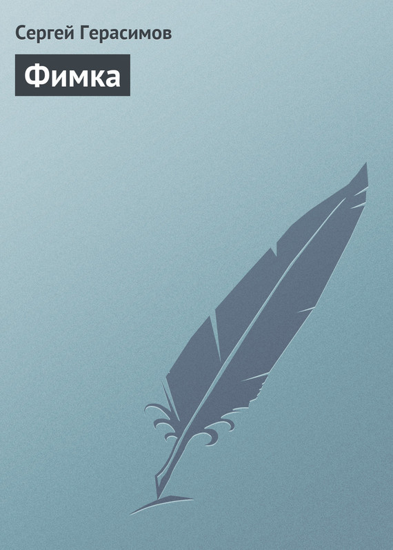 бесплатно скачать Сергей Герасимов интересная книга