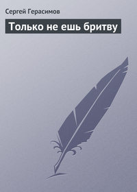 Герасимов, Сергей  - Только не ешь бритву