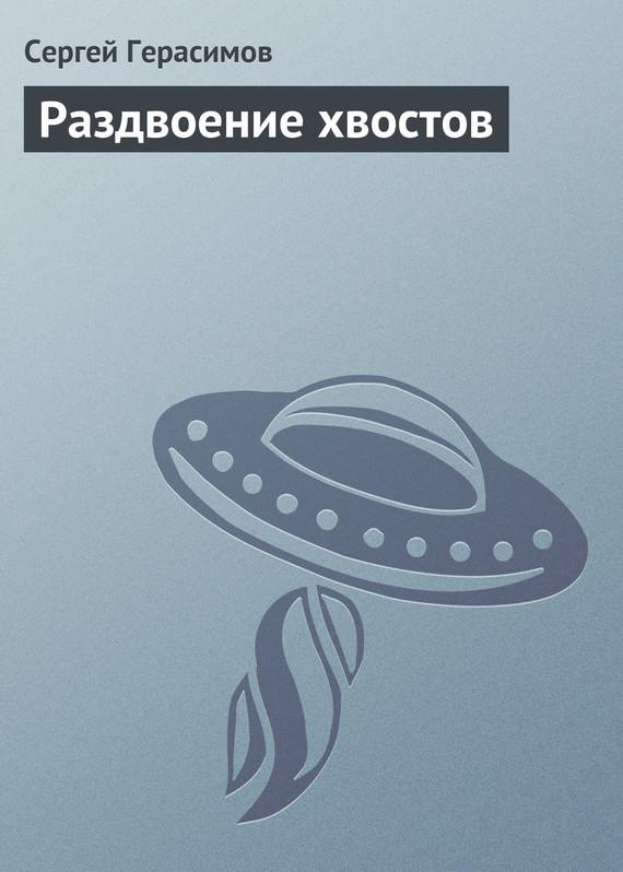 быстрое скачивание Сергей Герасимов читать онлайн