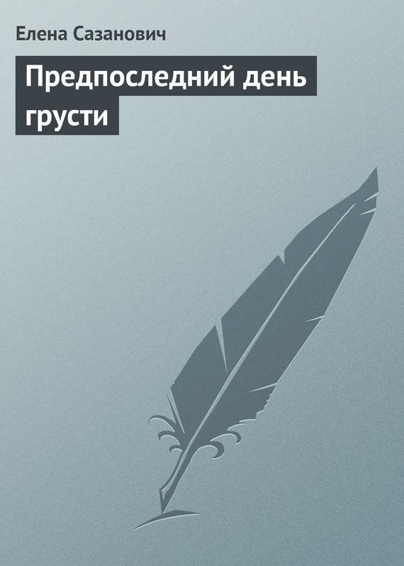Елена Сазанович Предпоследний день грусти