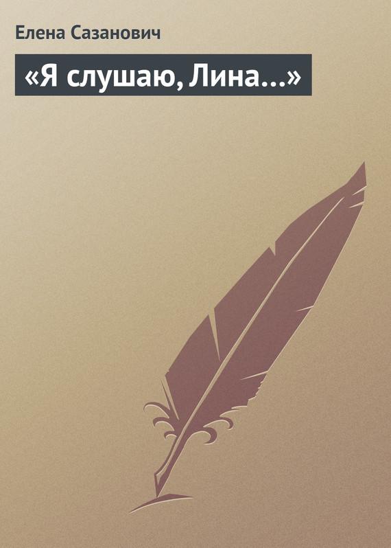 Елена Сазанович «Я слушаю, Лина…» елена сазанович я слушаю лина… пьеса