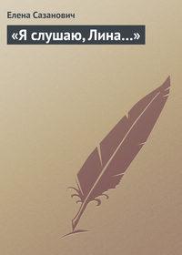 Сазанович, Елена  - «Я слушаю, Лина…»