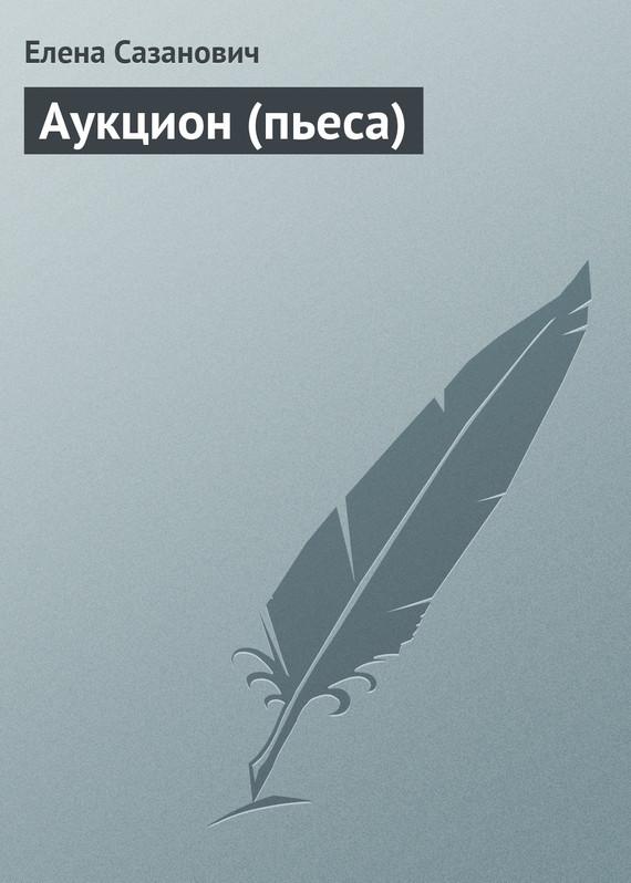 Аукцион (пьеса) ( Елена Сазанович  )