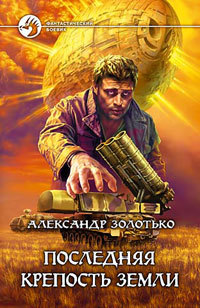 Александр Золотько Последняя крепость Земли александр золотько цикл последняя крепость земли комплект из 2 книг