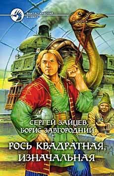 Скачать Рось квадратная, изначальная бесплатно Сергей Зайцев
