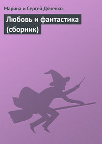 - Любовь и фантастика (сборник)