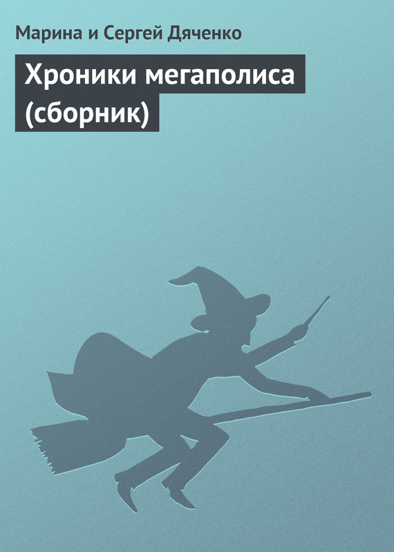 просто скачать Марина и Сергей Дяченко бесплатная книга