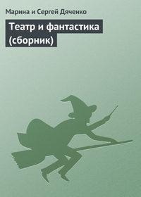 - Театр и фантастика (сборник)