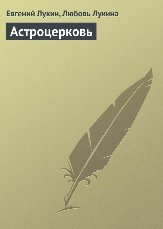 Евгений Лукин Астроцерковь евгений лукин времени холст избранное