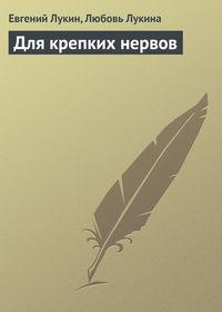 Лукин, Евгений  - Для крепких нервов