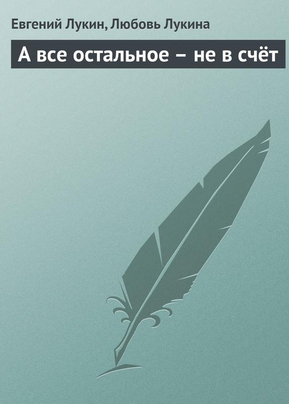 Обложка книги А все остальное – не в счёт , автор Лукин, Евгений