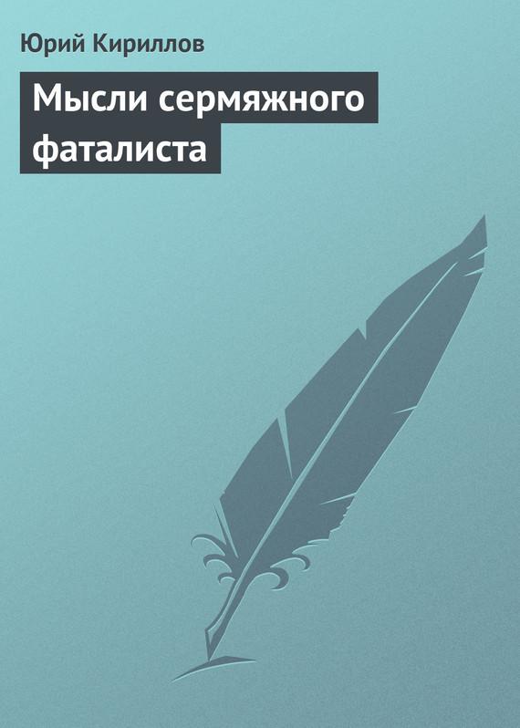 Мысли сермяжного фаталиста LitRes.ru 99.000