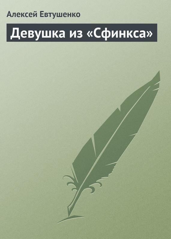 интригующее повествование в книге Алексей Евтушенко