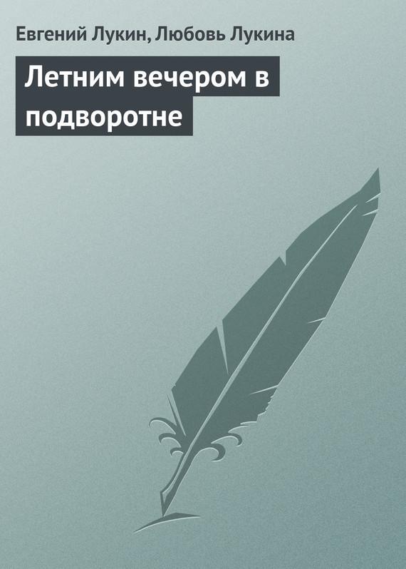 Евгений Лукин Летним вечером в подворотне евгений лукин портрет кудесника в юности сборник