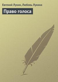 Лукин, Евгений  - Право голоса