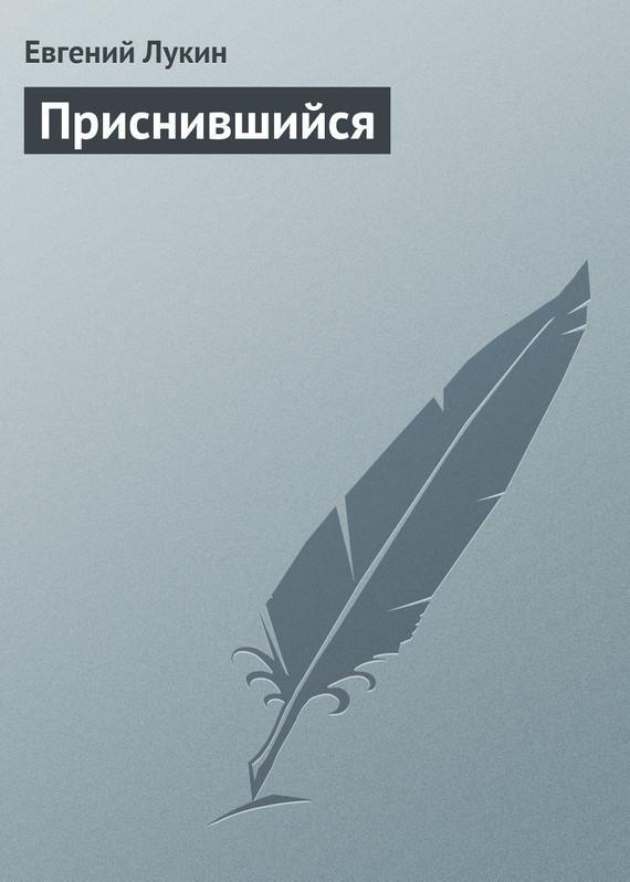 Евгений Лукин Приснившийся евгений лукин портрет кудесника в юности сборник