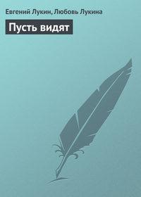 Лукин, Евгений  - Пусть видят