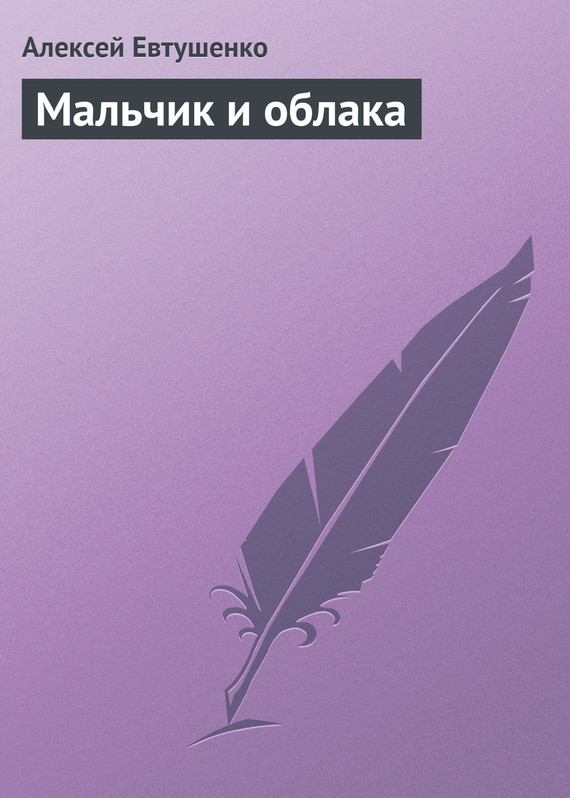 электронный файл static/bookimages/00/05/77/00057732.bin.dir/00057732.cover.jpg