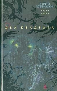 Бурносов, Юрий  - Два квадрата