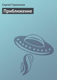Герасимов, Сергей  - Приближение