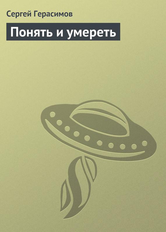 доступная книга Сергей Герасимов легко скачать