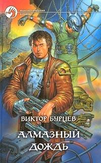 Виктор Бурцев бесплатно