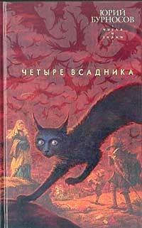 Бурносов, Юрий  - Четыре всадника